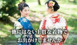 きものレンタル京都より